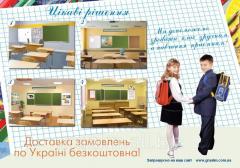 Шкільні магнітні дошки  (всі розміри)