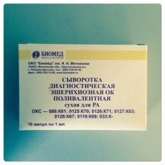 Сыворотка диагностическая эшерихиозная ОКС поливалентная сухая для РА