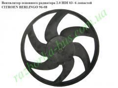 Вентилятор основного радиатора 2.0 HDI 03- 6