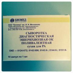 Сыворотка диагностическая эшерихиозная ОКЕ поливалентная сухая для РА