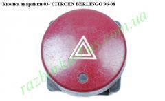 Кнопка аварийки 03- CitroenBerlingo 96-08