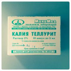 Калий теллурит,  2% раствор