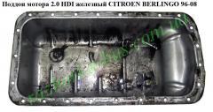 Поддон мотора 2.0 HDI желез. CitroenBerlingo 96-08