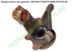 Rotary fist right with ABS D18 CitroenBerlingo