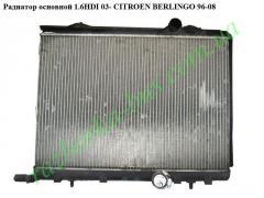 Радиатор основной 1.6HDI 03- CitroenBerlingo 96-08