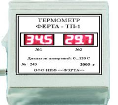 ФЕРТА ТП-1 - двухканальный цифровой термометр для