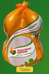 Мясо бройлеров фасованное от ТМ 'Гавриловские