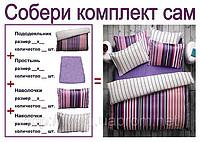 Конструктор комплекта постельного белья