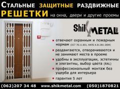 Решетки защитные стальные  на окна и двери  раздвижные ShikMETAL