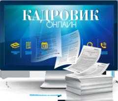 Єдина електронна система «КАДРОВИК-онлайн»