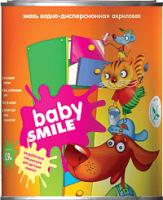 Enamel universal BABY SMILE SF18 acrylic (0,9kg)