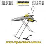 Гладильная система KARCHER SI 2.600 CB (Гарантия 2