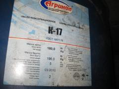 Oil conservation K-17