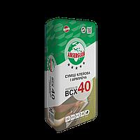 Клей Anserglob BCX-40 для армирования и приклейки утеплителя