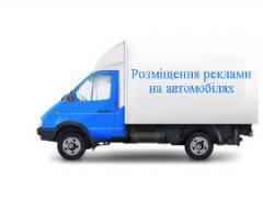 Фотографии рекламные. Реклама на транспорте.