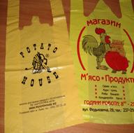 Type advertizing plastic bags undershir