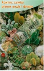 Seminţe de cactus