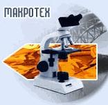 Полимерный материал Макро/Macro