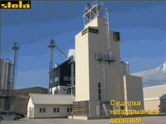 Dryers grain mine continuous action. For drying