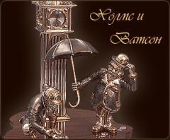 Сувенир Холмс и Ватсон, золото 585 пробы, серебро