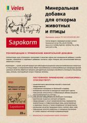 Sapokorm - organic mineral feed additive for