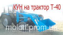 Фронтальный погрузчик КУН на трактор Т-40.
