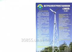 Wind generator of 5 kW