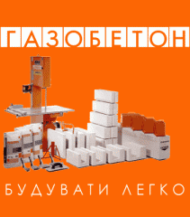 Gas-block gas concrete autoclave. Delivery.