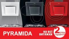 Вытяжки PYRAMIDA Оптовые цены Харьков и обл.