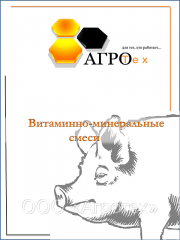 Витаминно-минеральные смеси