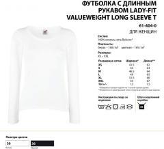 Женские футболки оптом FRUIT OF THE LOOM, LADY-FIT