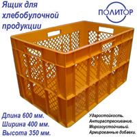 Box for bread 600-400-350