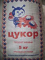 Bags polypropylene 30kh45sm