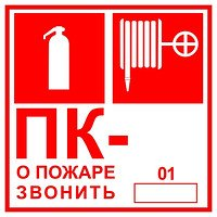 Safety signs fotolyuminestsentnny 150х150 (film)