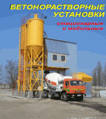 Concrete mixing plants and units UBRS.040