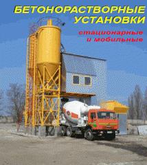 Бетоносмесительные заводы и установки УБРС.040 (