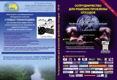 Scientific and technical literature