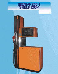 Fuel-dispensing equipment of Broadcasting Company