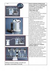 Полуавтоматическая вакуумная разливочная машина