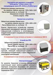 Installation Mobile Lighting (IML)