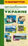 Автомобильная прогулка по Украине. Путеводитель