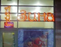 Реклама неоновая