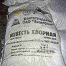 Cal cloruro grado 1 Rumania, polvo decolorante,