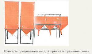 Bunkery-smeshivateli (Equipment for processing of