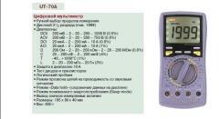Мультиметр UT 70A