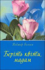 Book: Ber_t madam's kv_t, pov_st.