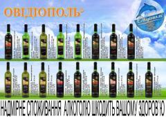 Вина торговой марки Овидиополь Серия