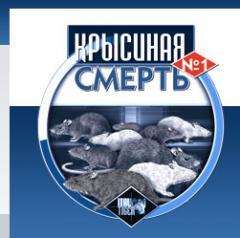 Крысиная смерть 200г. Средства для защиты от