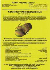 Segments heat-insulating (shells, semi-cylinders)