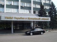 Вывеска Запорожское управление внутренних дел